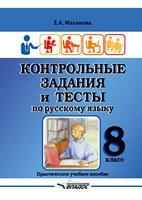 Контрольные задания и тесты по русскому языку. 8 класс. Практическое учебное пособие