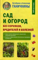 Сад и огород без сорняков, вредителей и болезней
