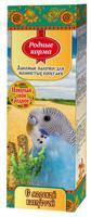 """Зерновые палочки для волнистых попугаев """"Родные корма"""", с морской капустой, 2x45 г"""