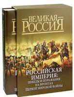 Российская империя. Победы и поражения на фронтах Первой мировой войны (в футляре)