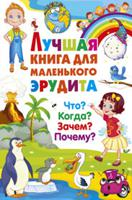 Лучшая книга для маленького эрудита. Что? Когда? Зачем? Почему? Детская энциклопедия