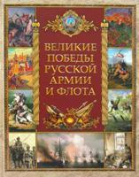 Великие победы русской армии и флота