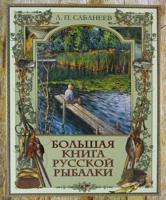 Большая книга русской рыбалки