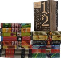 Гастрономическая энциклопедия Ларусс. Подарочный комплект в 15-ти томах (количество томов: 16)