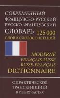 Современный французско-русский русско-французский словарь. 125 000 слов и словосочетаний с практической транскрипцией в обеих частях