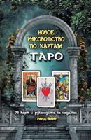 Новое руководство по картам Таро. Комплект: 78 карт + руководство по гаданию