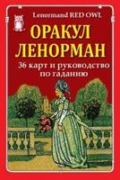 Оракул Ленорман (36 карт и руководство по гаданию)