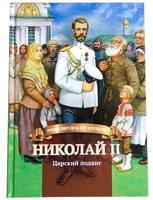 Николай II. Царский подвиг. Биография императора Николая II для детей