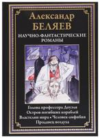 Научно-фантастические романы