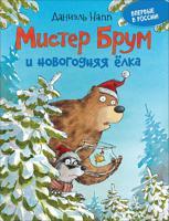 Мистер Брум и новогодняя елка