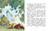 Сказки волшебного леса. По следам великана. Новогодний переполох