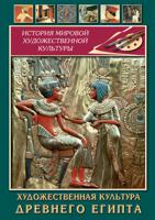 DVD (MPEG4). Художественная культура древнего Египта