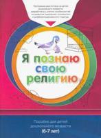 Я познаю свою свою религию. Книга обучаемого. Пособие для детей дошкольного возраста (6-7 лет)
