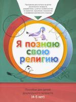 Я познаю свою свою религию. Книга обучаемого. Пособие для детей дошкольного возраста (4-5 лет)