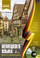 Популярный самоучитель немецкого языка для начинающих (+ CD-ROM)