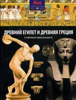 Древний Египет и Древняя Греция
