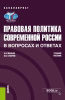 Правовая политика современной России в вопросах и ответах