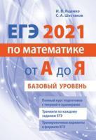 ЕГЭ 2021 по математике от А до Я. Базовый уровень
