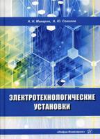 Электротехнологические установки. Учебное пособие