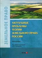 Актуальные проблемы теории земельного права России