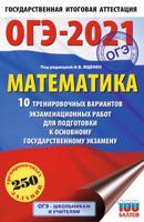 ОГЭ-2021. Математика (60х90/16) 10 тренировочных вариантов экзаменационных работ для подготовки к основному государственному экзамену