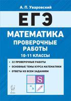 Математика. ЕГЭ. 10–11-е классы. Проверочные работы