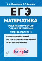 Математика. ЕГЭ. Решение неравенств с одной переменной (типовое задание 15)