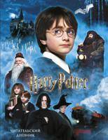 Гарри Поттер и философский камень. Читательский дневник