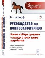 Руководство для коннозаводчиков. Оценка и общее суждение о лошади с точки зрения потребителя. Выпуск №35