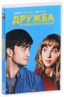 DVD. Дружба и никакого секса (региональное издание)
