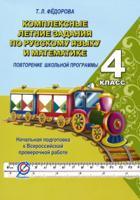 Комплексные летние задания по русскому языку и математике. 4 класс