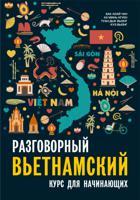 Разговорный вьетнамский язык. Курс для начинающих