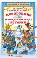 Новогодние и рождественские истории