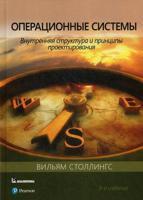 Операционные системы. Внутренняя структура и принципы проектирования. Руководство
