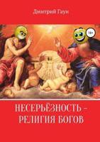 Несерьёзность - религия богов