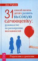 31 способ помочь детям развить высокую самооценку: руководство по расширению возможностей