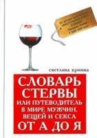 Словарь стервы, или путеводитель в мире мужчин, вещей и секса от А до Я