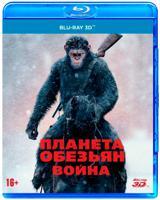 Blu-ray. Планета обезьян: Война (3D)