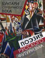 Бунтари Серебряного века. Поэзия русского футуризма