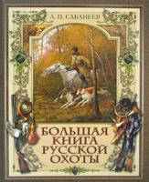 Сабанеев. Большая книга русской охоты.