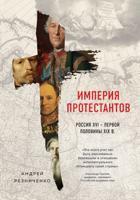 Империя протестантов. Россия XVI – первой половины XIX вв.