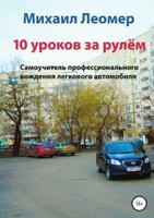 10 уроков за рулём. Самоучитель профессионального вождения легкового автомобиля
