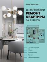 Дизайнерский ремонт квартиры за 5 шагов