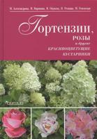 Гортензии, розы и другие красивоцветущие растения