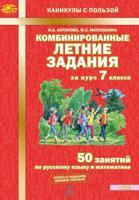 Комбинированные летние задания за курс 7 класса. 50 занятий по русскому языку и математике. ФГОС