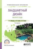 Ландшафтный дизайн малого сада. Учебное пособие для СПО