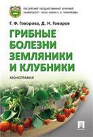 Грибные болезни земляники и клубники. Монография