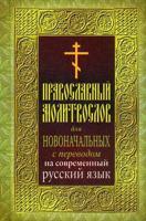 Православный молитвослов для новоначальных с переводом на современный русский язык