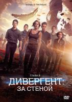 DVD. Дивергент, глава 3: За стеной