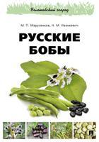Русские бобы